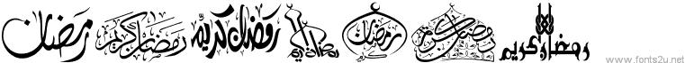 Felicitation Arabic_Ramadan